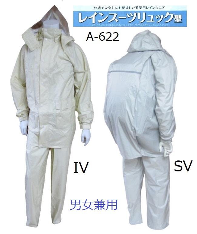 レインスーツリュック型 A-622 男女兼用 サイズSS・S・M・L・LL・EL カラー/IV(アイボリー)・SV(シルバー)