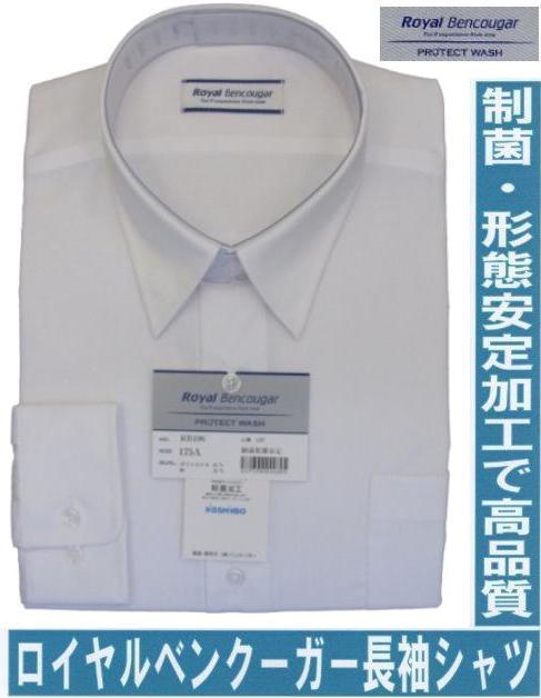 ローヤルベンクーガー男子長袖シャツ RB-106 サイズ(A体)145A~190A(B体)150B~190B