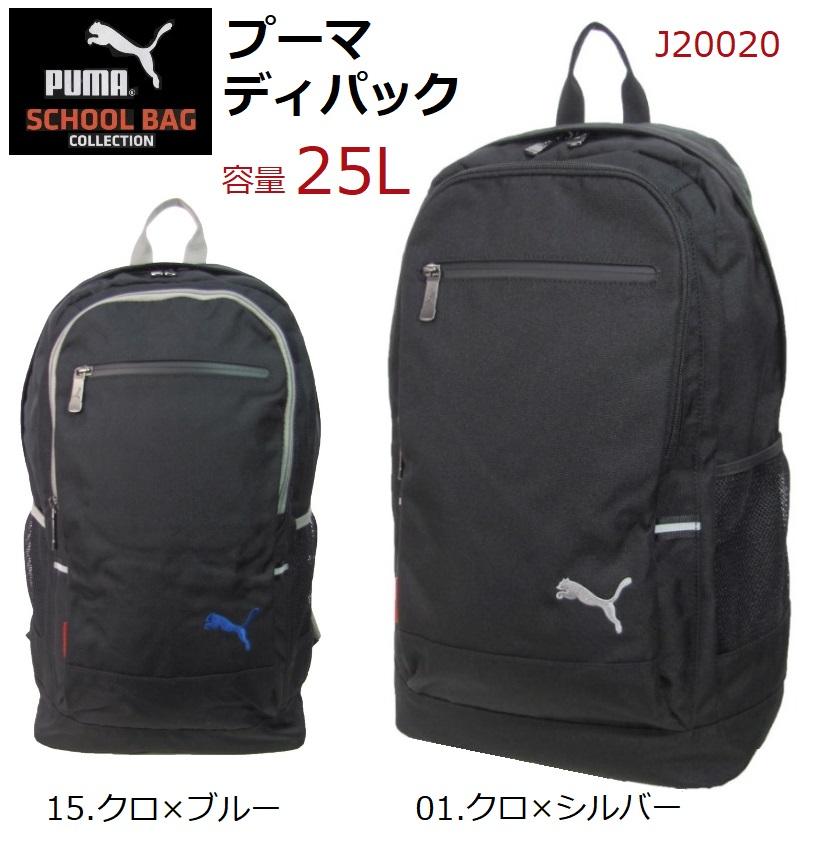 プーマ PUディパック J20020 容量約25L (男女兼用) スクールバッグ 学生カバン 人気商品