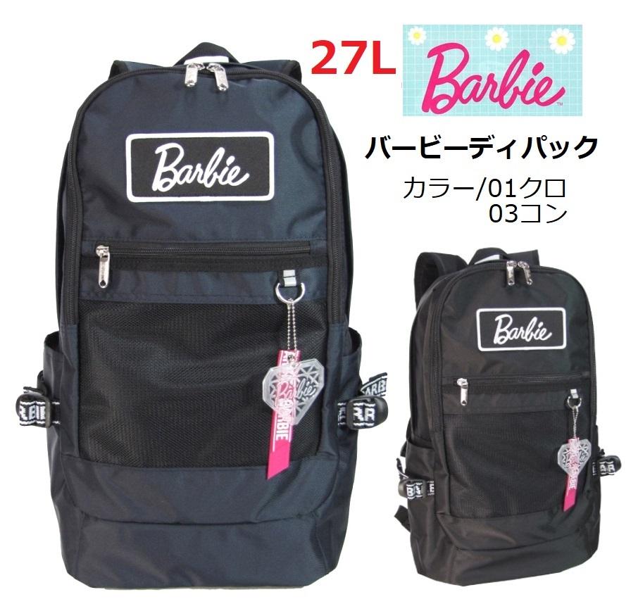 機能も充実して使いやすさ抜群!通学にはやっぱりスクール専用の女子スクールバッグです。!  バービースクールディパック BB105  容量約27L 女子用 カラー/01クロ・03コン  人気商品