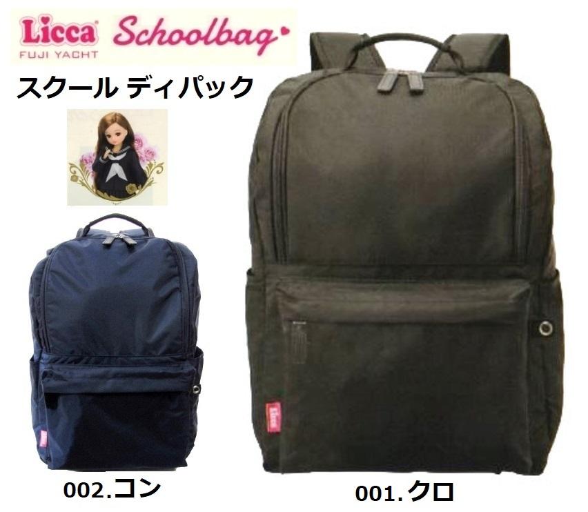Licca スクールディパック  容量約30L 女子用tklic001・tklic002 カラー/001クロ・002コン  2019NEWモデル