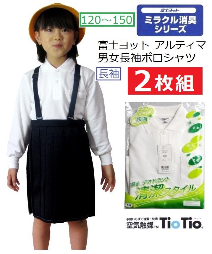 富士ヨットスクール男女長袖ポロシャツ  TP541L 2枚組カラー/白 サイズ/120・130・140・150