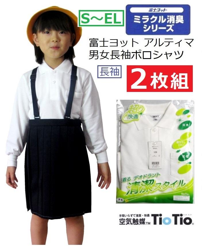 富士ヨットスクール男女長袖ポロシャツ  TP541L 2枚組カラー/白 サイズ/S・M・L・LL・EL