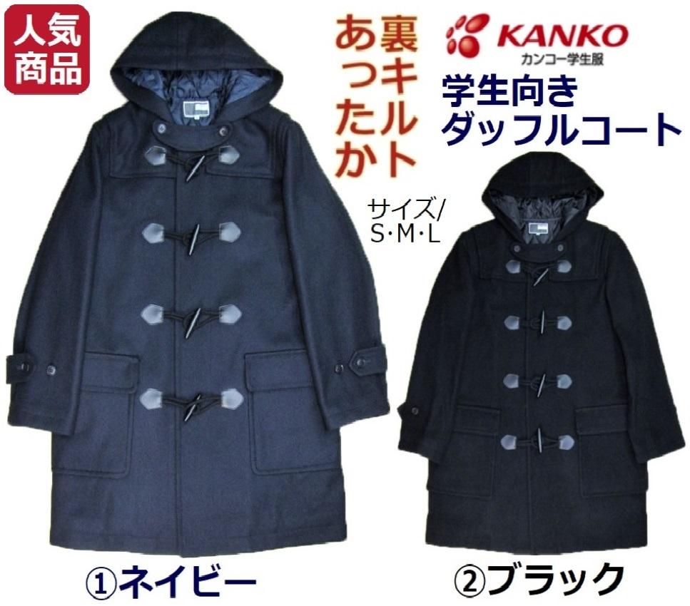 カンコー学生服 男女兼用 スクールダッフルコート KN3411 カラー/ネイビー・ブラック