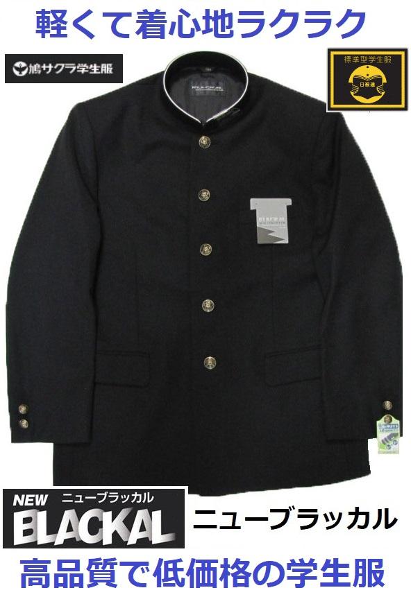 ニューブラッカル学生服 AAT30074 (標準型)A体普通体  サイズ/(A体)150A・155A・160A・165A・170A・175A・180A・185A・190A