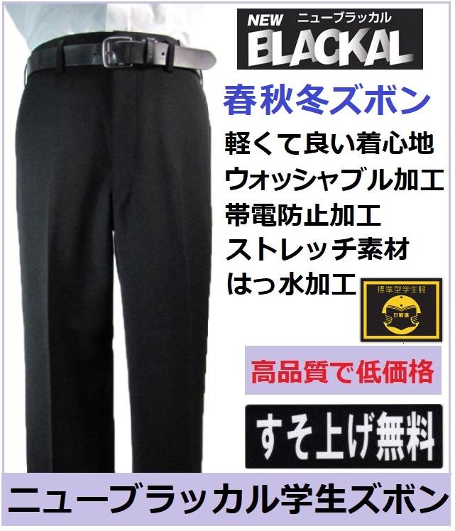 ニューブラッカル 学生ズボン(春・秋・冬ズボン)AGT300H1 (標準型) サイズW61~W82