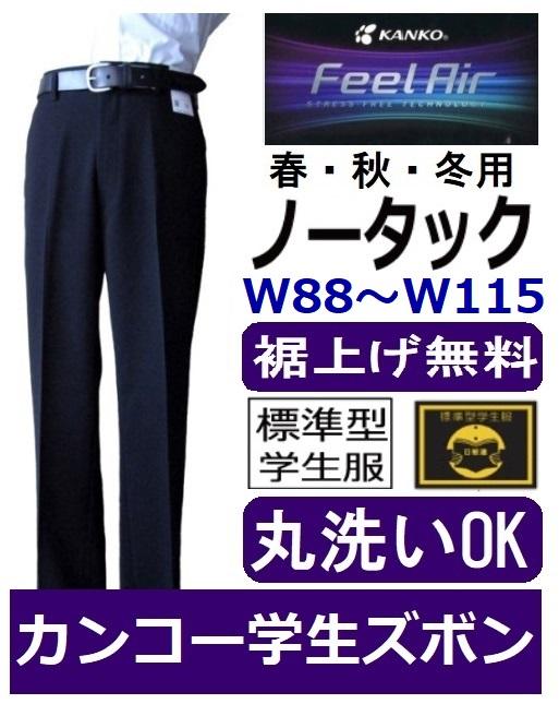 カンコーノータック学生ズボン フィールエア (春・秋・冬用)FA9105(標準型) サイズ/W88~W115