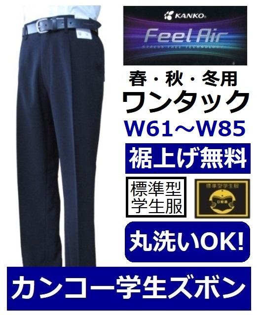 フィールエア カンコーワンタック学生ズボン サイズ/W61~W85 (春・秋・冬用)FA9106(標準型)