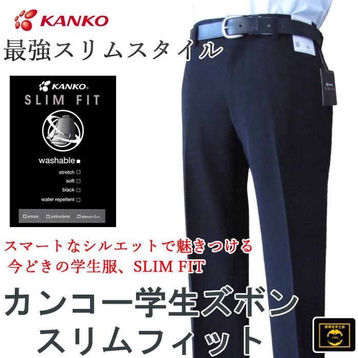 スマートなシルエットで魅きつける 今どきの学生服 SLIM 贈答品 FIT プレゼント カンコー学生ズボン カンコー 標準型 KN7305 サイズW67~W85 スリムフィット ノータック学生ズボン