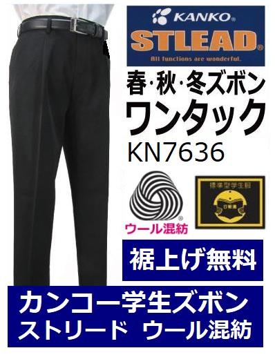 カンコーワンタック学生ズボン ストリード (春・秋・冬ズボン)KN7636 (標準型) サイズ/W61~W100