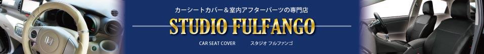 シートカバーStudioフルファンゴ:シートカバー・ハンドルカバー・フロアマットならStudio Fulfango