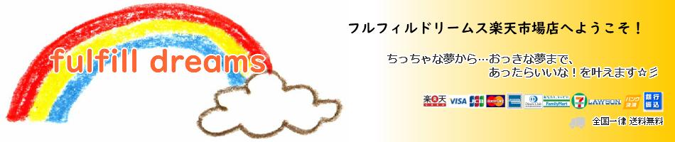 fulfill dreams:お客様それぞれの好きなコト・モノをもっと素敵なものにっ!