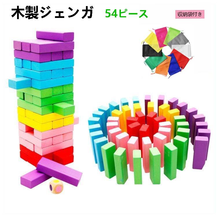 木製 ジェンガ 送料無料 新品 積み木 低価格化 6色 54ピース 知育玩具 子供 大人 おもちゃ ドミノ ブロックとしても遊べる 骰子付き 54PCS ブロック バランスゲーム 立体パズル パーティゲーム 大人も子供も楽しめる 積み木ドミノ テーブルゲーム アンバランス 6カラー