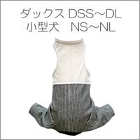 Hickory denim underwear with the inner