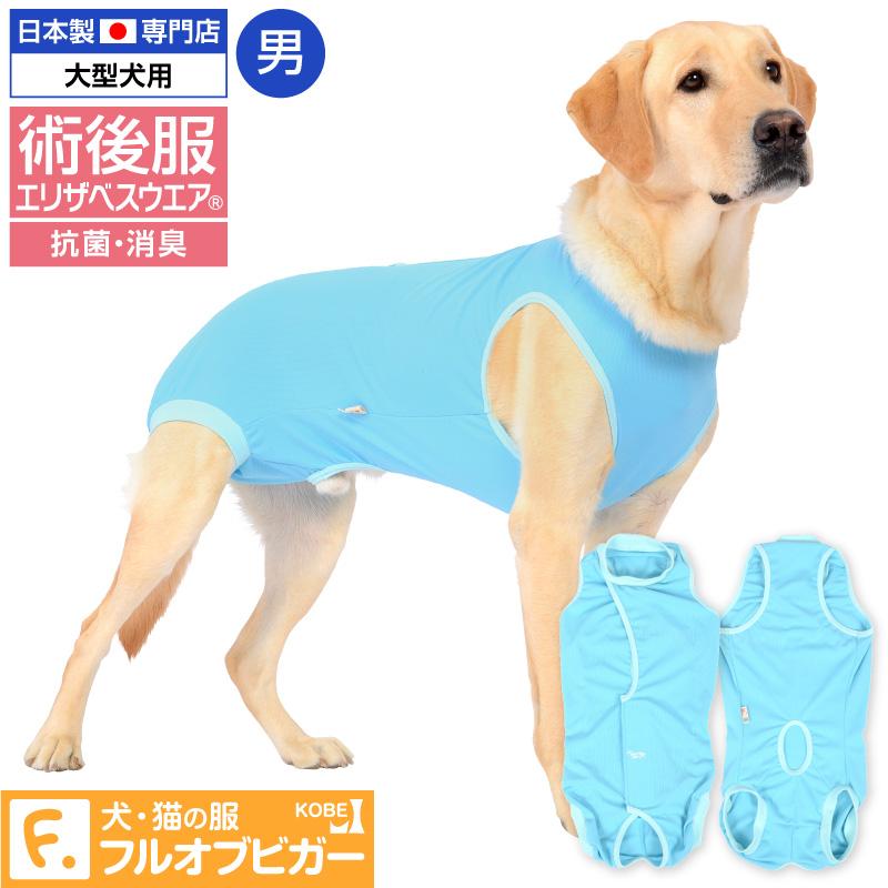 エリザベスカラーはもういらない!獣医師推奨の犬の「術後服エリザベスウエア(R)」。カラーだと飲食が出来ず普段通りの生活が出来ませんが、術後服なら普段通りの生活が出来ストレスフリー 【エリザベスカラーの代わりになる】動物病院と共同開発 獣医師推奨 犬用術後服エリザベスウエア(R)(男の子 雄/大型犬用)【ネコポス値6】【日本製 国産 純正品 避妊 去勢 乳腺腫瘍 手術 ドッグウェア 介護服 ゴールデンレトリバー ラブラドールレドリバー 犬の服