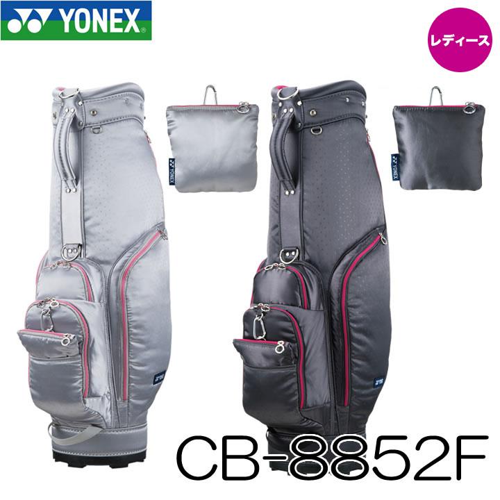 【2018モデル】 ヨネックス CB-8852F ウィメンズゴルフバッグ 8.5型 2.4kg YONEX
