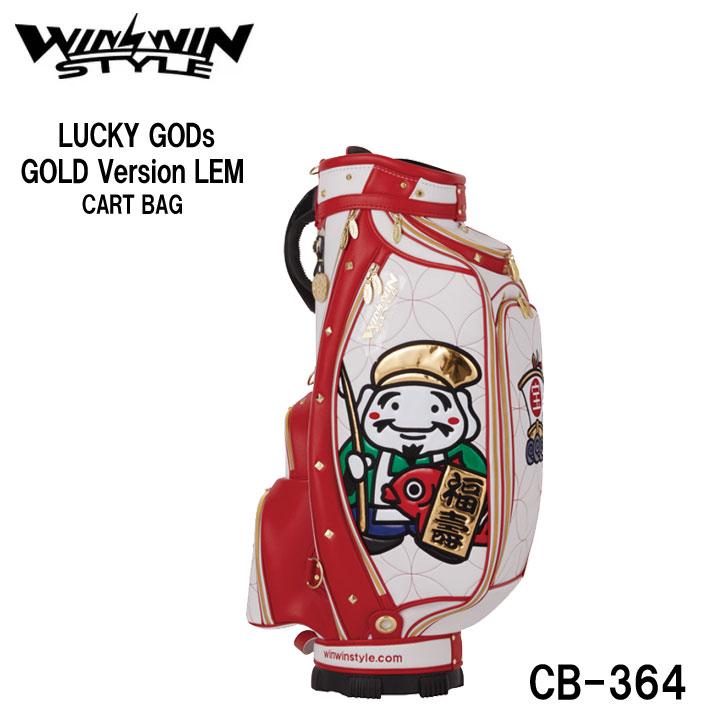 【2020モデル】ウィンウィンスタイル CB-364 LUCKY GODs CART BAG GOLD Version LEM ゴルフキャディバッグ WINWIN STYLE 限定モデル