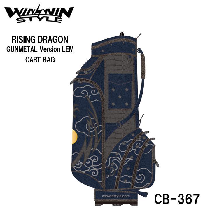 【2020モデル】ウィンウィンスタイル CB-367 RISING DRAGON CART BAG GUNMETAL Version LEM ゴルフキャディバッグ WINWIN STYLE