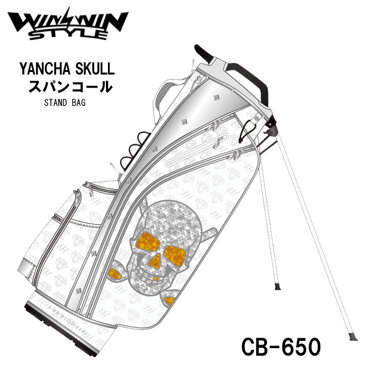 【2020モデル】ウィンウィンスタイル ヤンチャスカル CB-650 YANCHA SKULL スパンコール STAND BAG ゴルフキャディバッグ WINWIN STYLE