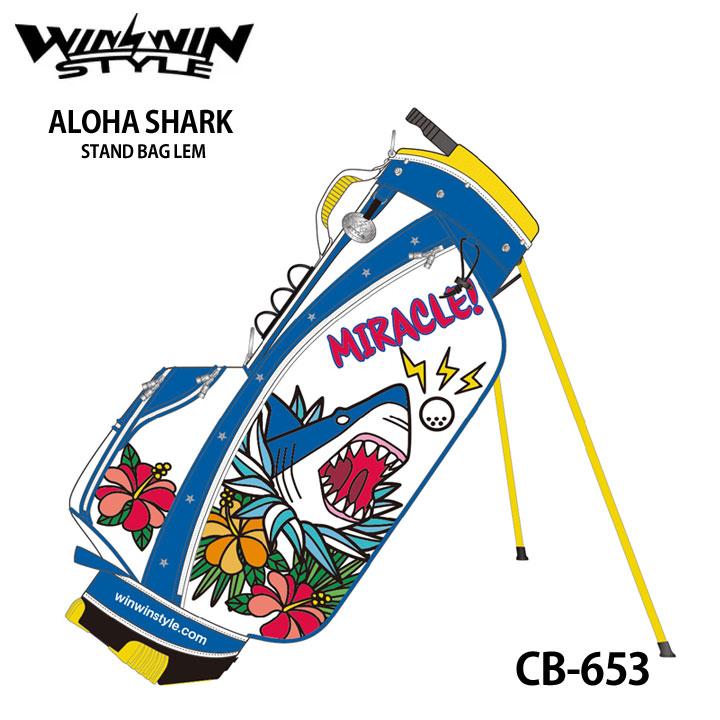【2020モデル】ウィンウィンスタイル アロハシャーク CB-653 ALOHA SHARK STAND BAG LEM ゴルフキャディバッグ WINWIN STYLE 限定モデル