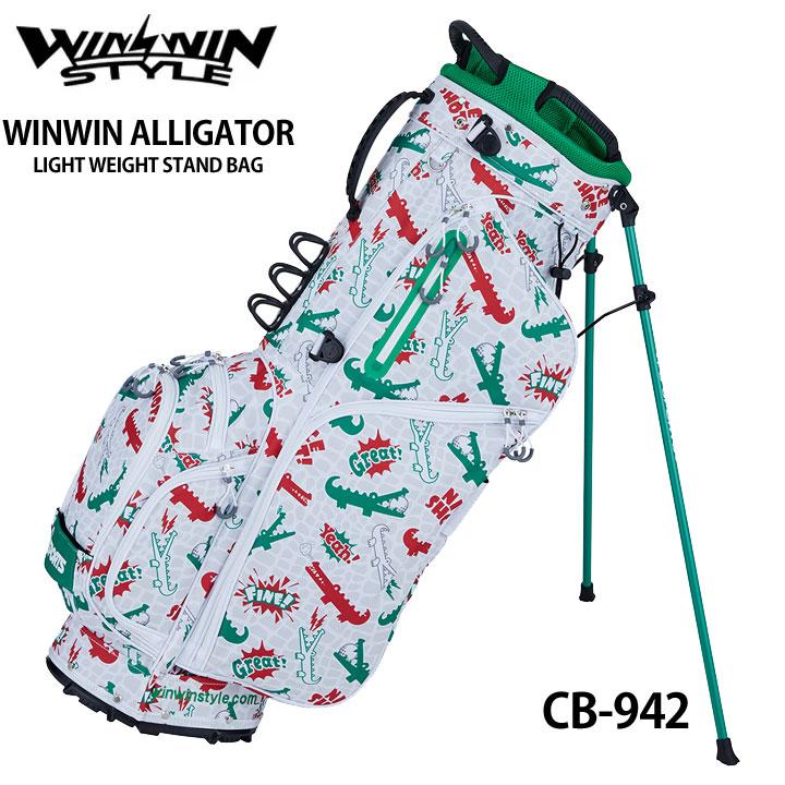 【2020モデル】ウィンウィンスタイル ウィンウィンアリゲーター スタンドバッグ CB-942 WINWIN ALLIGATOR LIGHT WEIGHT STAND BAG ゴルフキャディバッグ WINWIN STYLE