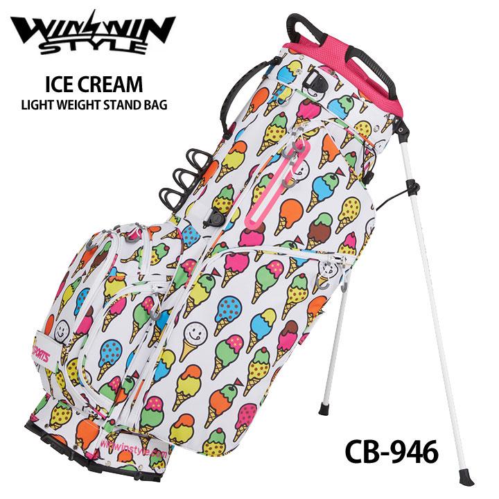 【2020モデル】ウィンウィンスタイル アイスクリーム スタンドバッグ CB-946 ICE CREAM LIGHT WEIGHT STAND BAG ゴルフキャディバッグ WINWIN STYLE