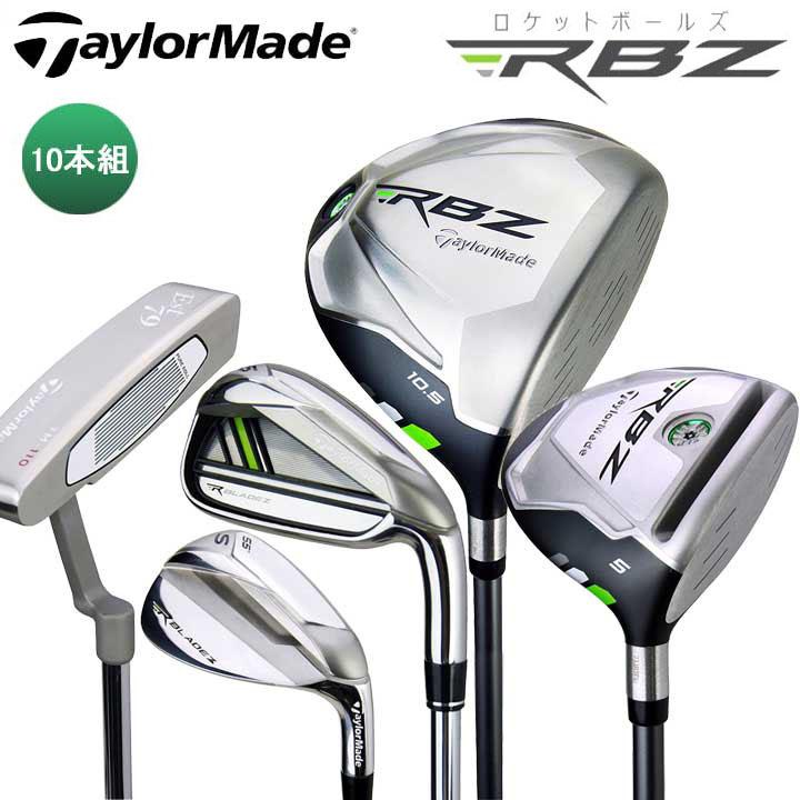 テーラーメイド RBZ ゴルフクラブセット 10本組 (1W,5W,I5-PW,SW,PT) TaylorMade ※バッグは付属しません ロケットボールズ ロケットブレイズ