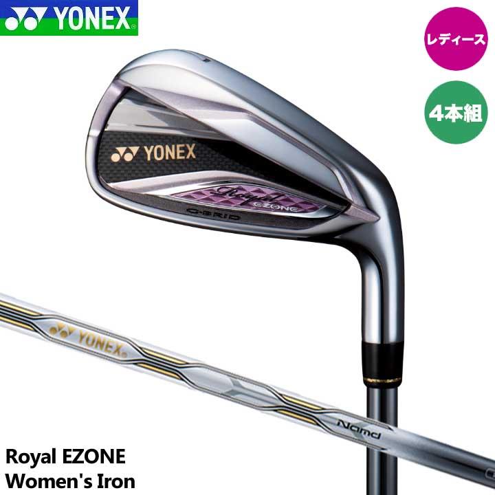 【レディース】【2019モデル】 ヨネックス ロイヤル イーゾーン ウィメンズアイアン 4本セット(#7~PW) シャフト:Royal EZONE Women専用シャフト カーボン YONEX Royal EZONE Women's Iron 20p