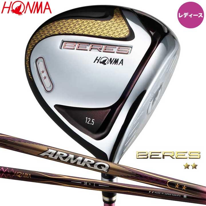 【レディース】【2020モデル】本間ゴルフ ベレス ドライバー シャフト:ARMRQ 38 2S カーボン HONMA BERES