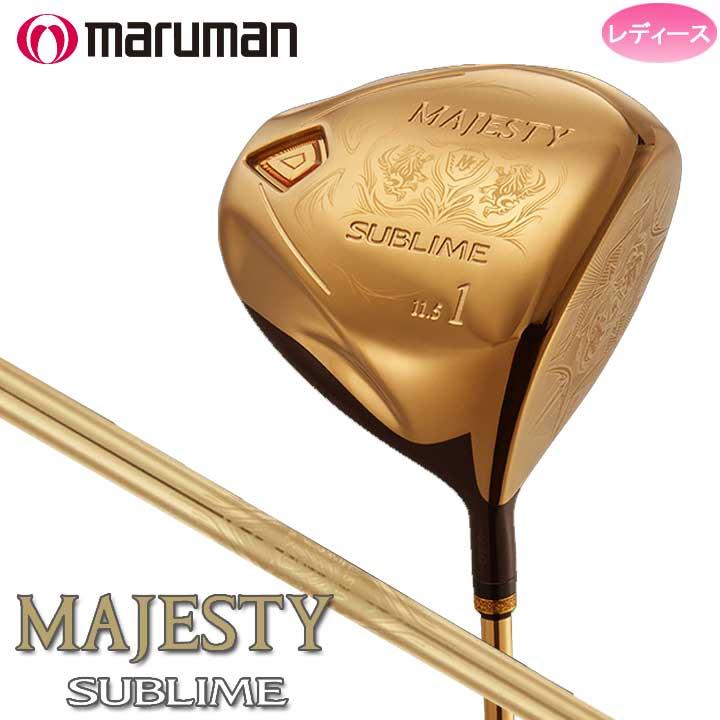 【レディース】【2019モデル】 マルマン マジェスティ サブライム ドライバー シャフト:MAJESTY SUBLIME TL830 カーボン maruman MAJESTY SUBLIME