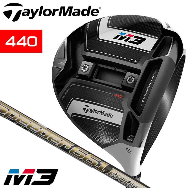 【2018モデル】テーラーメイド M3 440 ドライバー シャフト:Speeder 661 EVOLUTION IV カーボン TaylorMade