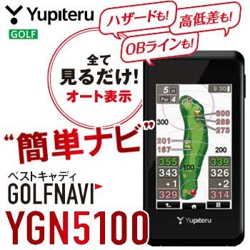 ユピテル YGN5100 アトラス ゴルフナビ LED液晶 GPS機能付 距離計測器 Yupiteru