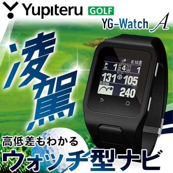 ユピテル YG-Watch A ゴルフナビ GPS機能付 距離計測器 YUPITERU YG-Watch A