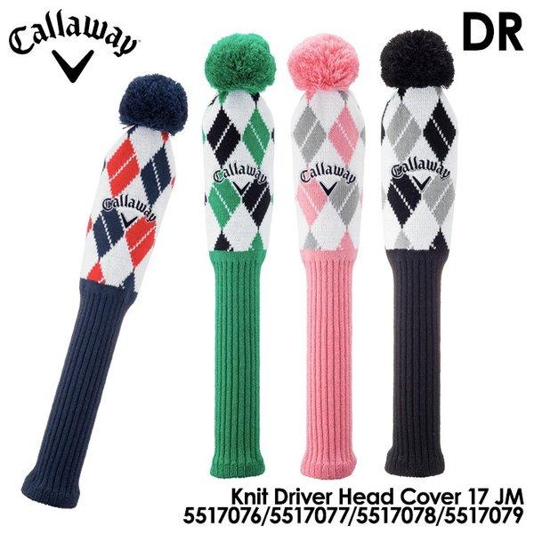 ゴルフアクセサリー 最新 キャロウェイ ニット ドライバー用 ヘッドカバー ピンク 5517078 Knit 送料無料 特別価格 Head Callaway 新色追加して再販 Cover 数量限定