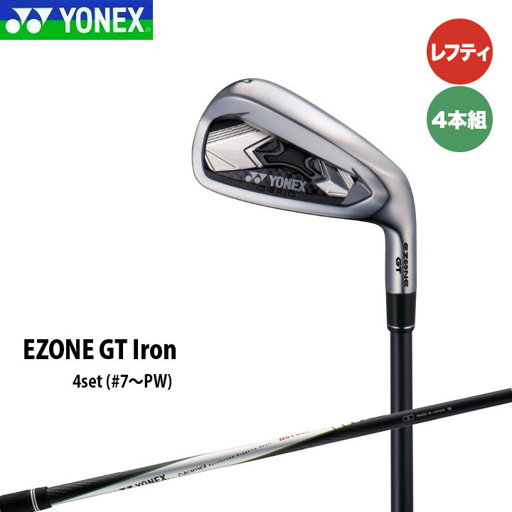 【レフティ】【2020モデル】ヨネックス イーゾーン GT アイアン 4本セット(#7~PW) シャフト:NST002 カーボンYONEX EZONE GT 25P