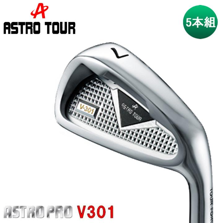 アストロ ゴルフ アストロツアー V301 アイアン 5本組 (#6~9,PW) シャフト:フジクラ7軸 カーボン ASTRO TOUR V301
