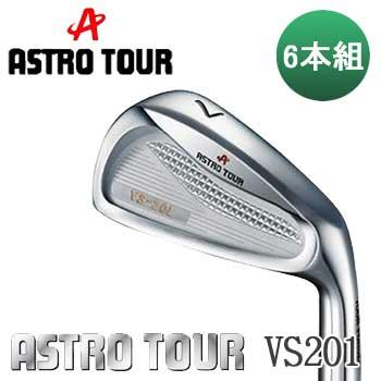 アストロ ゴルフ アストロツアー VS201 アイアン 6本組 (#5~9,PW) シャフト:フジクラ7軸 カーボン ASTRO TOUR VS201