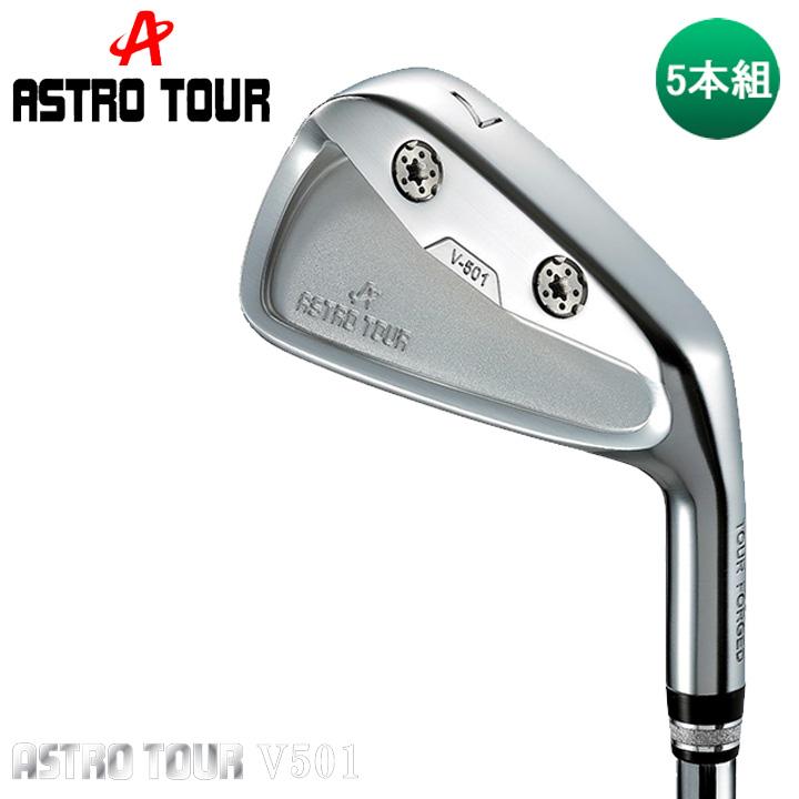 アストロ ゴルフ アストロツアー V501 アイアン 5本組(#6~PW) シャフト:NS950GH/ダイナミックゴールド スチール ASTRO TOUR V501