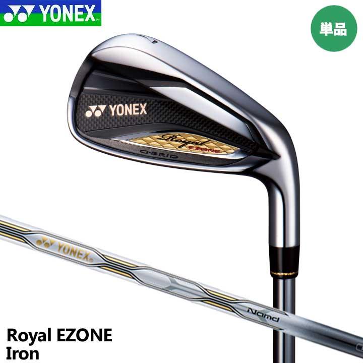 【2019モデル】 ヨネックス ロイヤル イーゾーン アイアン 単品(#5・#6・AW・AS・SW) シャフト:Royal EZONE専用シャフト カーボン YONEX Royal EZONE Iron 20p