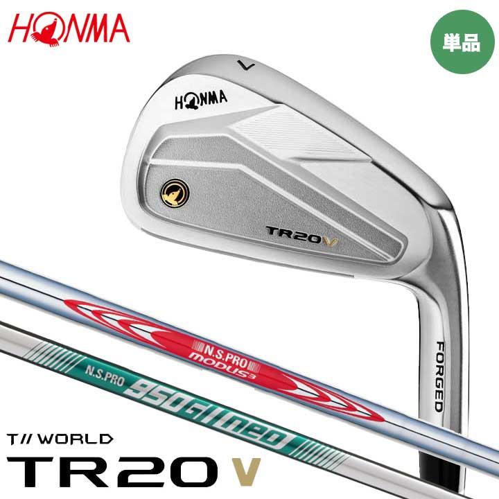 【2020モデル】 本間ゴルフ TR20 V アイアン 単品 (#3,#4,#11) シャフト:N.S. MODUS3 / N.S.950GH スチール HONMA 30p