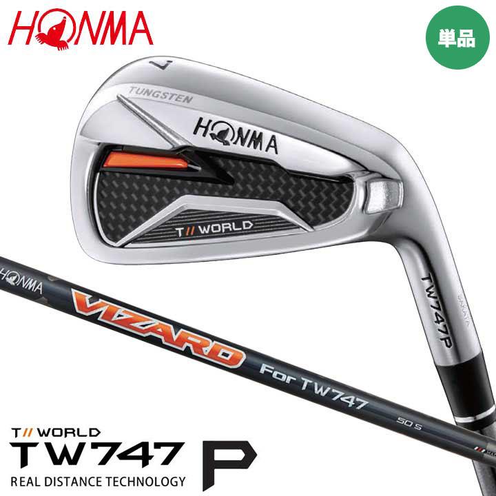 【11月16日発売予定】【2019モデル】 本間ゴルフ TW747 P アイアン 単品 (#4,#11、SW) シャフト:VIZARD for TW747 カーボン HONMA ツアーワールド