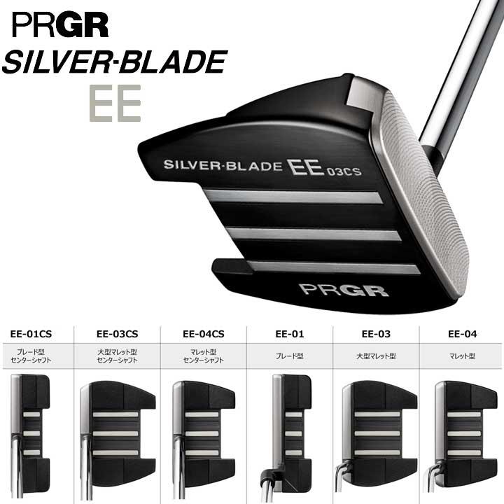 【2020モデル】プロギア シルバーブレード EE パター PRGR SILVER-BLADE EE-01 EE-01CS EE-03 EE-03CS EE-04 EE-04CS 25p