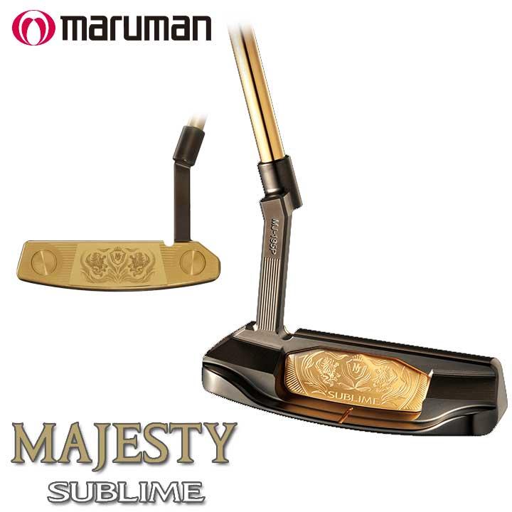 【2019モデル】 マルマン マジェスティ サブライム パター maruman MAJESTY SUBLIME