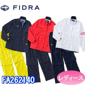 【レディース】【2017年モデル】 フィドラ FA262140 レインウェア 上下セット FIDRA