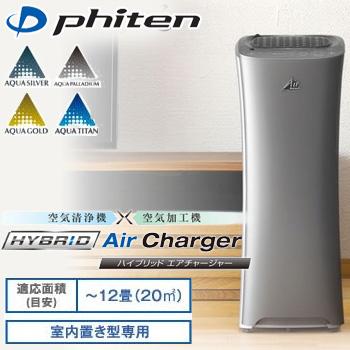 ファイテン エアー phiten Air 空気清浄機×空気加工機 ハイブリッド エアチャージャー ファイテンエアー