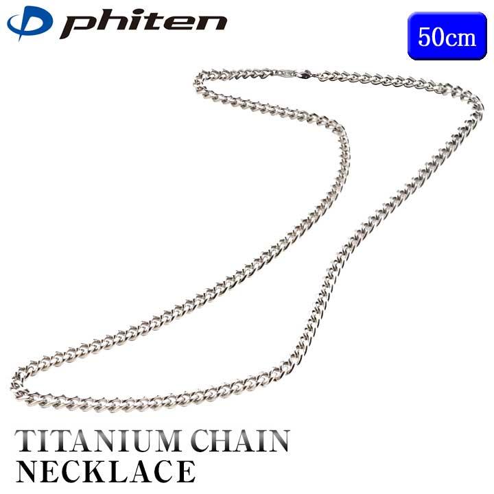 ファイテン チタンチェーンネックレス 50cm phiten 10p