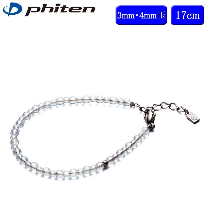 ファイテン チタン水晶コンビブレス(3mm・4mm玉) 17cm phiten 10p