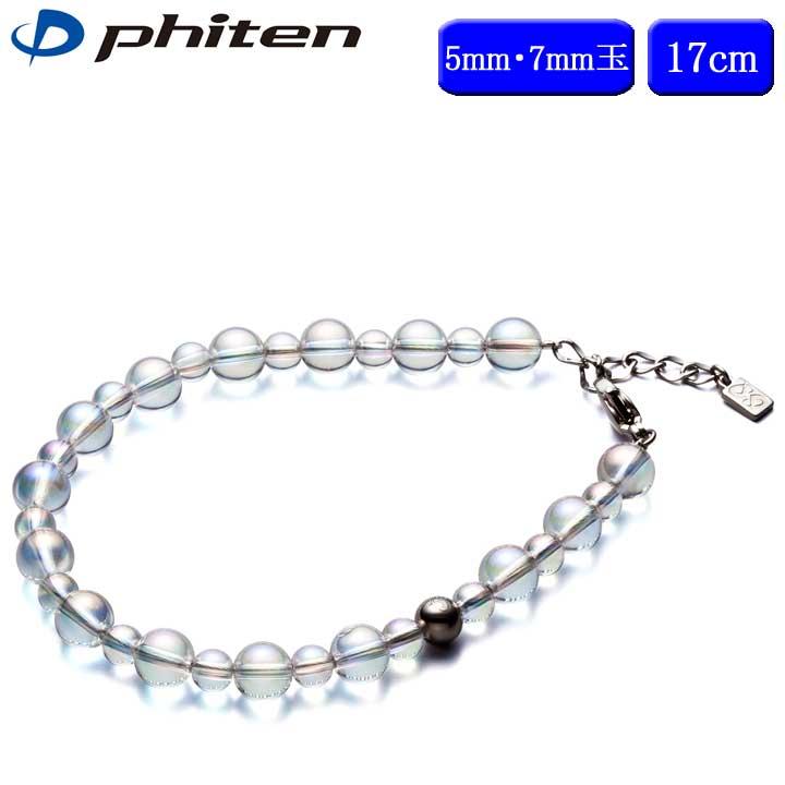 ファイテン チタン水晶コンビブレス(5mm・7mm玉) 17cm phiten 10p
