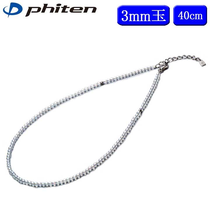 ファイテン チタン水晶ネックレス(3mm玉) 40cm phiten 10p