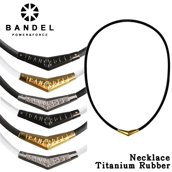 ラバー素材で汗水に強く磁石ジョイントにより簡単に着脱可能 バンデル チタン ラバー 爆買い送料無料 付与 ネックレス BANDEL Titanium Rubber Necklace